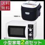 新生活 家電セット 2017 家電 セット 2点セット 電子レンジ 3合  炊飯器