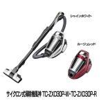 掃除機 サイクロン式掃除機 風神 TC-ZXD30P-W TC-ZXD30P-R