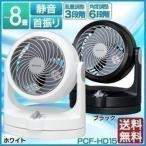 ショッピングサーキュレーター サーキュレーター 〜8畳 首振りタイプ Hシリーズ PCF-HD15-W・PCF-HD15-B アイリスオーヤマ 扇風機 ファン 家庭用
