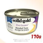 ソリッドゴールド ブレンドツナ缶 170g Solid Gold