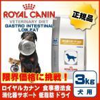 ロイヤルカナン 犬用 消化器サポート 低脂肪 ドライ 3kg[ロイヤルカナンジャポン]