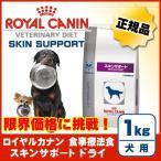 ロイヤルカナン 犬用 スキンサポート ドライ 1kg[ロイヤルカナンジャポン]