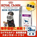 ロイヤルカナン 犬用 スキンサポート ドライ 3kg[ロイヤルカナンジャポン]