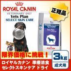 ロイヤルカナン 犬用 ベッツプラン セレクトスキンケア 3kg[ロイヤルカナンジャポン]