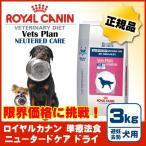 ロイヤルカナン 犬用 ベッツプラン ニュータードケア (3kg) 準療法食