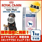 ロイヤルカナン 犬用 ベッツプラン スキンケアプラス ジュニア 1kg[ロイヤルカナンジャポン]