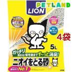 猫砂 ライオン ペットキレイニオイをとる砂 ( 5L*4コセット )/ ニオイをとる砂 ( 猫砂 ねこ砂 ネコ砂 鉱物 ペット用品 )