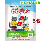 猫砂 ピピジャン ( 8L*5コセット ) ( 猫砂 ねこ砂 ネコ砂 紙 ペット用品 )