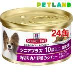 サイエンスダイエット 犬 シニアプラス 超小型犬種用 角切り肉と野菜缶 ( 85g*24コセット )/ サイエンスダイエット ( ドッグフード 缶詰 )