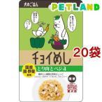 チョイめし とり肉とベジ4 ( 80g*20コセット )/ チョ