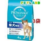 プロマネージ 柴犬専用 成犬用 ( 4kg*3コセット )/ プ
