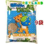 猫砂 天然素材 流せるひのき砂 ( 7L*9コセット )/ オリジナル 猫砂