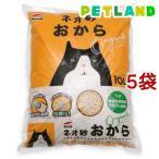 猫砂 ネオ砂 オカラ ( 10L*5コセット )/ ネオ・ルーライフ(NEO Loo LIFE)