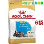 ロイヤルカナン ブリードヘルスニュートリション ミニチュアシュナウザー 子犬用 ( 1.5kg*6コセット )/ ロイヤルカナン(ROYAL CANIN)