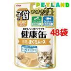 子猫のための健康缶 パウチ こまかめフレーク入りまぐろムース ( 40g*48コセット )/ 健康缶シリーズ