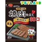 ビタワン君の炭焼き風 焼肉仕立て 牛カルビ風 ( 100g*30コセット )/ ビタワン