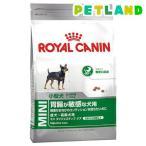 ロイヤルカナンSHN ミニ ダイジェスティブ ケア ( 2kg )/ ロイヤルカナン(ROYAL CANIN)