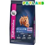 ユーカヌバ スモール シニア 小型犬用 7歳以上 ( 2.7kg )/ ユーカヌバ(Eukanuba)