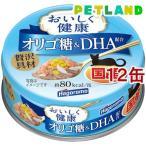 はごろも おいしく健康 オリゴ糖&DHA配合 ( 70g*12コセット ) ( キャットフード )