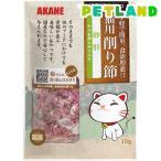 (訳あり)猫用削り節 砂肝 ( 30g )