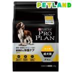 プロプラン 全犬種 成犬用 ダイエットフード ( 2.5kg )/ プロプラン(ProPlan)