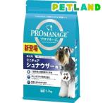 プロマネージ 成犬用 ミニチュアシュナウザー専用 ( 1.7kg )/ プロマネージ