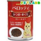 ペロッティ 猫缶 かつお・まぐろ ( 400g )/ ペロッティ ( キャットフード )