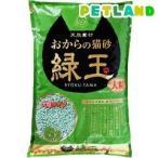 おからの猫砂 緑玉 大粒 ( 6L )