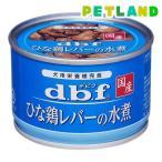 デビフ 国産 ひな鶏レバーの水煮 ( 150g )/ デビフ(d.b.f)