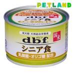 デビフ 国産 シニア食 乳酸菌・オリゴ糖入り ( 150g )/ デビフ(d.b.f)