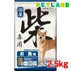 日本犬 柴専用 お魚味 ( 2.5kg )/ 日本犬 ( 国産 無着色 )