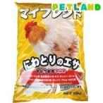 ショッピング鳥 マイフレンド にわとりのエサ ( 10kg )/ マイフレンド(ペット) ( 鳥 エサ )