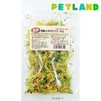 野菜ふりかけミックス ( 45g )