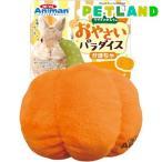 ドギーマン ウサギのおもちゃ おやさいパラダイス かぼちゃ ( 1個 )/ ミニアニマン