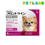 【動物用医薬品】フロントラインプラス 犬用 XS 5kg未満 ( 3本入 )/ フロントラインプラス