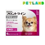 【動物用医薬品】フロントラインプラス 犬用 XS 5kg未満 ( 6本入 )/ フロントラインプラス