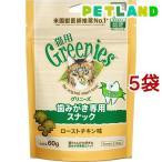 グリニーズ 猫用 ローストチキン味 ( 60g*5袋セット )/ グリニーズ(GREENIES)
