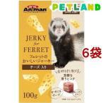 ミニアニマン フェレットのおいしいジャーキー チーズ入り ( 100g*6袋セット )/ ミニアニマン