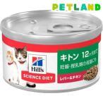 サイエンスダイエット キトン 子ねこ用 レバー&チキン ( 82g )/ サイエンスダイエット