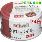 アニウェル 鹿肉のボイル ( 85g*24缶セット )/ アニウェル ( ドッグフード )