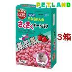 ミニマルランド ハムちゃんのさくさくハートパフ ( 30g*3箱セット )/ ミニマルランド