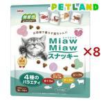 MiawMiawスナッキー 4種のバラエティ まぐろ、ローストチキン、ビーフ、チーズ味 ( 3g*16袋入*8個セット )/ ミャウミャウ(Miaw Miaw)
