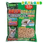 猫砂 クリーンミュウ 国産天然ひのきのチップ 3.5L ( 3.5L ) ( 猫砂 ねこ砂 ネコ砂 ひのきチップ ヒノキ ペレット )