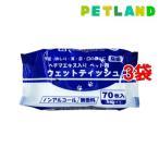 ヘチマエキス入り ペット用 ウェットティッシュ ( 70枚入*3コセット )/ オリジナルペット用品