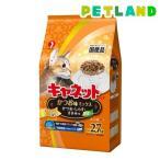 キャネットチップ かつお味ミックス ( 2.7kg )/ キャネット ( キャットフード ドライ 国産 )