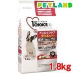 ファーストチョイス アレルゲンケア 体重ケア 成犬 1歳以上 小粒 白身魚&ライス ( 1.8kg )/ ファーストチョイス(1ST CHOICE)