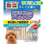 ゴン太の歯磨き専用ガム ブレスクリア アパタイトカルシウム入り Sサイズ ( 32本入 )/ ゴン太