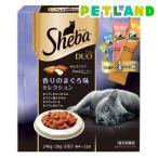 ★税込5400円以上で送料無料★シーバ(Sheba)