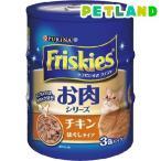 フリスキー 缶 チキン ほぐしタイプ ( 155g*3コ入 )/ フリスキー(Friskies) ( ネスレピュリナ キャットフード ウェット )