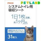 猫の時間 システムトイレ用吸収シート ( 31枚入 )/ 猫の時間 ( 猫 シート ペット用品 )